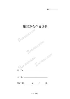 2019年第三方合作合同协议书范本.docx