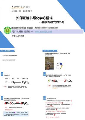人教版化学九年级上第五章5.2.2 如何正确书写化学方程式--化学方程式书写.ppt