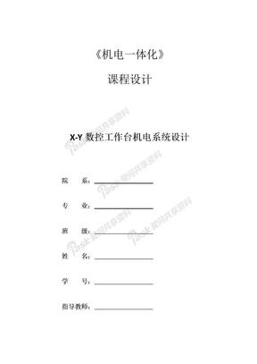 机电一体化课程设计X-Y数控工作台机电系统设计.doc