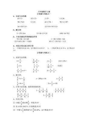 2017新改人教版六年级数学上册计算题专项训练一.doc