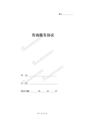 人力资源咨询服务合同协议-在行文库.doc