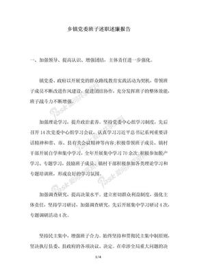 2018年乡镇党委班子述职述廉报告.docx