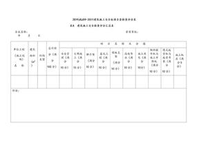 2019JGJ59-2011建筑施工安全标准全套检查评分表.docx