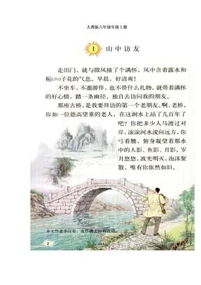人教版六年级语文上册电子书.doc
