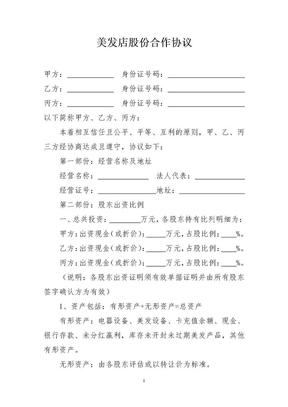 美发店股份合作协议.doc