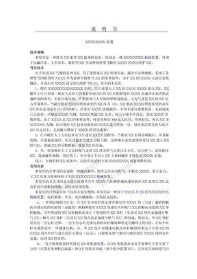 申请发明专利申报说明书及权利要求书样例.doc