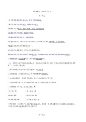 小学科学五年级上册科学知识点整理.doc.doc