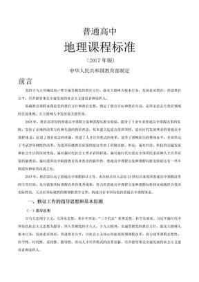 关于2017版普通高级高中地理课程标准(地理word版).doc