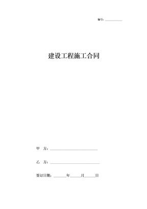 2019年建设工程施工合同协议书范本 通用版.doc