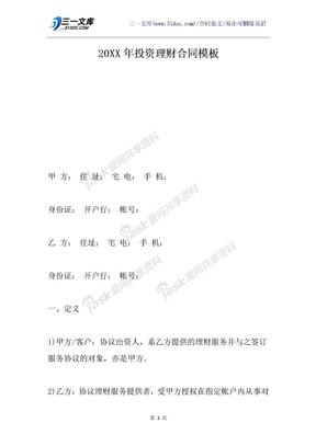 20XX年投资理财合同模板.docx