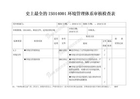 史上最全的ISO14001环境管理体系审核检查表.docx