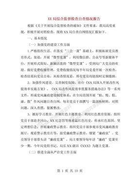 XX局综合监督检查自查情况报告.doc