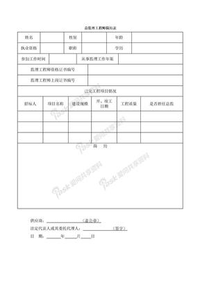 总监理工程师简历表.docx