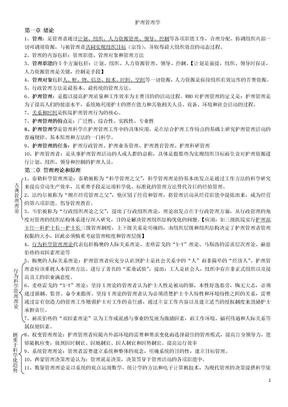 人卫第六版护理管理学重点.doc