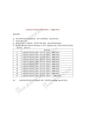 人教版高中英语必修2 电子课本.pdf