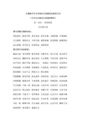 小学五年级语文知识点.doc