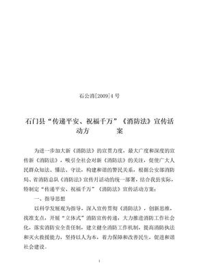 """""""传递平安、祝福千万""""新《消防法》宣传活动方案.doc"""