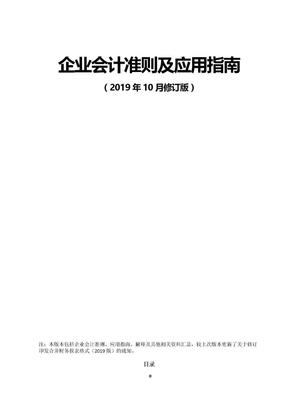 企业会计准则及应用指南(2019最新版).docx