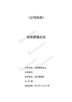 档案管理办法.docx