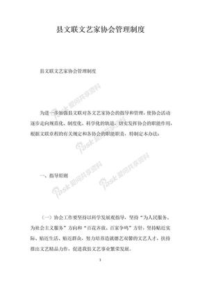 县文联文艺家协会管理制度.docx