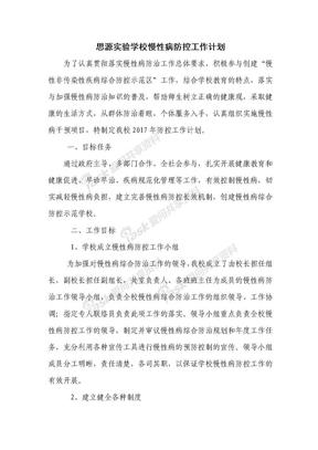 思源学校慢性病防控工作计划.doc