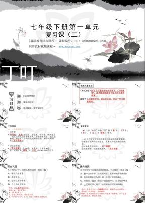 部编版语文七年级下第一单元小结复习(二).pptx