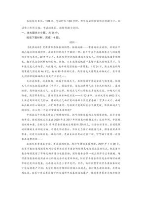 2019高三二模北京市昌平语文无水印.pdf
