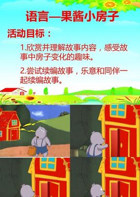 幼儿园----语言—果酱小房子.ppt