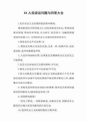 XX入党谈话问题与回答大全.doc
