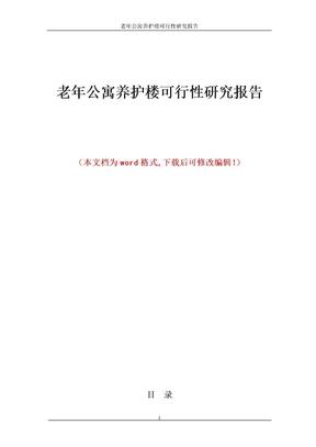 老年公寓养护楼可行性研究报告.doc