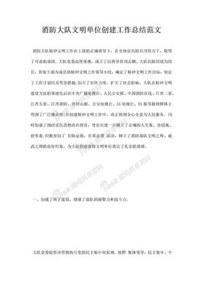 消防大队文明单位创建工作总结范文.docx
