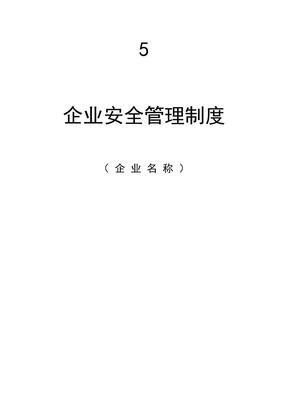 企业安全管理制度企业内业资料目录.docx