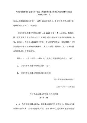 四川省城市排水管理条例应用解释.doc