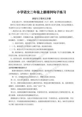 二年级上册语文练习题二.doc