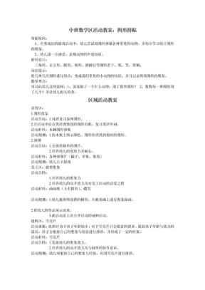 中班数学区活动教案.doc
