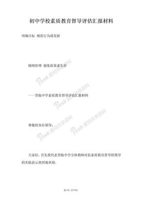 初中学校素质教育督导评估汇报材料.docx