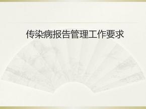 (新版)传染病信息报告管理工作要求.ppt