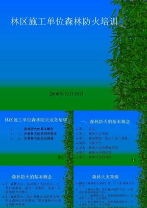 森林防火培训.ppt