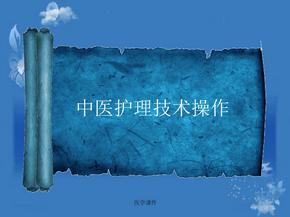 中医护理学  PPT课件.ppt