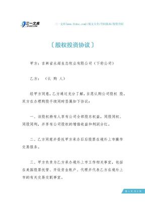 股权投资协议.docx