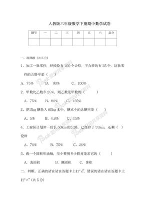 2019-2020年最新人教版六年级数学下册期中试卷及答案.doc