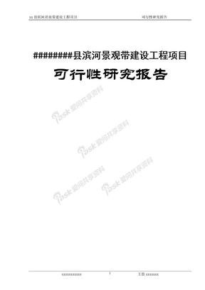滨河景观带建设工项目可行性研究报告.docx