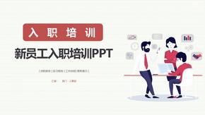 新员工入职培训ppt模板.pptx
