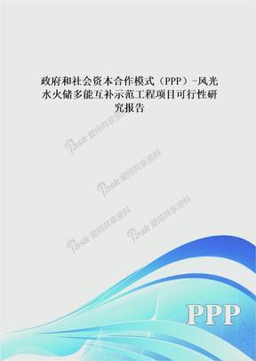 政府和社会资本合作模式PPP风光水火储多能互补示范工程项目可行性研究报告.doc