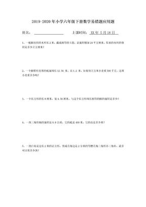 2019-2020年小学六年级下册数学易错题应用题.doc