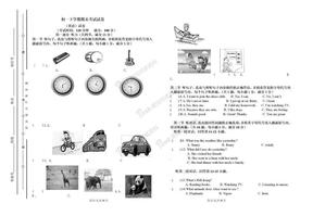 七年级英语下册期末试卷.doc