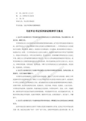 会议记录汇总(中心组学习).doc