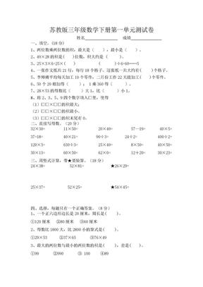 苏教版三年级数学下册第一单元两位数乘两位数测试卷.doc