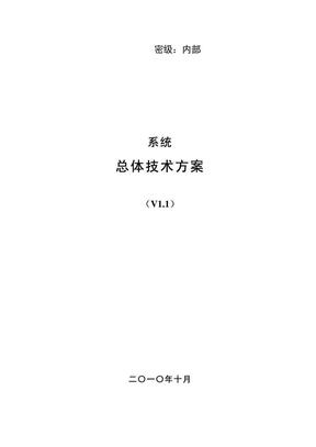项目技术方案模板.pdf