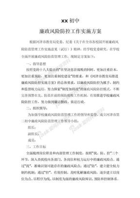 中学学校廉政风险防控工作实施方案.doc
